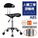 FDW【ABS】免運*人體工學ABS靠背滾輪椅/工作椅/辦公椅/美容椅