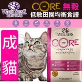 【培菓平價寵物網】Wellness寵物健康》CORE無穀成貓低敏田園均衡食譜-2lb/0.9kg