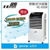 【領卷再折】NORTHE 北方 移動式 水冷氣 冷卻機 AC-6508 省電 公司貨