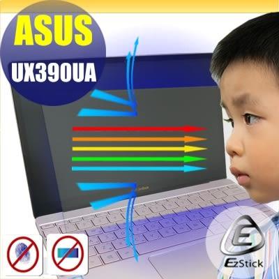 【Ezstick抗藍光】ASUS ZenBook 3 UX390 UA 適用 防藍光護眼螢幕貼 (可選鏡面或霧面)