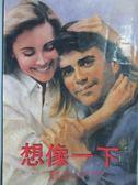 【書寶二手書T8/言情小說_OTY】想像一下