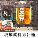 8L玻璃飲料果汁桶(附不鏽鋼龍頭/鐵架)玻璃派對飲料桶 果汁桶-時光寶盒8272