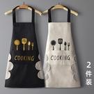 圍裙 買一送一家用廚房防水防油可愛日系韓版男女時尚定制工作服圍腰罩衣【快速出貨八折鉅惠】