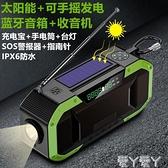 太陽能充電寶手機充電器戶外移動電源大容量超大快充多功能應急LX 愛丫