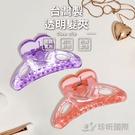 【珍昕】台灣製 透明髮夾(1包2入)(長約10cmx寬約5.2cm)/鯊魚夾/抓夾/髮夾/洗澡/化妝