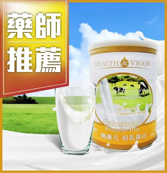 賜康元 頂級初乳蛋白 400公克 下單4罐送1罐 藥師營養師推薦 【久億藥局】