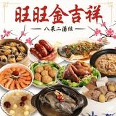 【食肉鮮生-開運年菜】旺旺金吉祥年菜套餐(8-10人份/8菜2湯)