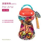 【美國B.Toys】波普珠珠(300PCS)