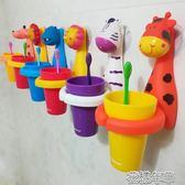 兒童刷牙杯卡通寶寶防摔 可愛壁掛牙刷杯套裝 杯子牙缸牙杯漱口杯 花樣年華