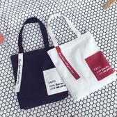 帆布包 韓國簡約帆布包袋女文藝飄帶字母單肩帆布包休閒手提環保袋購物袋 8號店