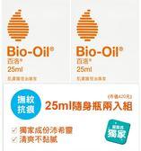 Bio-Oil百洛專業護膚油25ml兩入組