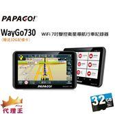 PAPAGO WayGo730 WiFi 7吋聲控衛星導航行車記錄器-贈32G記憶卡