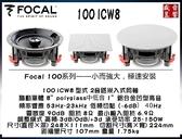 法國 FOCAL 100 ICW8 崁入式喇叭(支) 公司貨 - 高顏值、易安裝、好音質