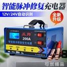 汽車電瓶充電器12v24v通用型智慧修復脈沖全自動蓄電池快速充電機 可然精品