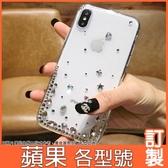 蘋果 iPhone11 Pro Max SE2  i7 Plus i8plus XS MAX IX XR 點星鑽殼 手機殼 水鑽殼 訂製 DC