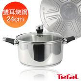 Tefal法國特福 藍帶不鏽鋼系列24CM雙耳燉鍋(加蓋) SE-E8234625