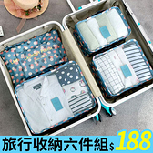 韓式旅行六件組 行李箱壓縮袋旅行箱 旅行收納袋 包中包 收納袋【AN SHOP】