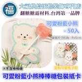 【可愛粉藍小熊棒棒糖包裝紙卡 - 50入】星空DIY星球糖珊瑚糖愛素糖翻糖霜餅乾威化糯米紙棍糖珠