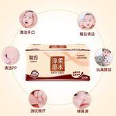 家庭裝衛生紙巾嬰兒面巾紙抽餐巾紙家用