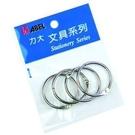 《享亮商城》NO.67802 卡片環1-1/2吋(鍍鎳)-OPP袋  力大