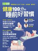 【今周特刊】健康100分的睡前好習慣