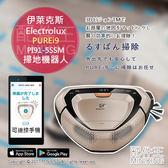 【配件王】日本代購 伊萊克斯 Electrolux PUREi9 PI91-5SSM 3D超視能 掃地機器人