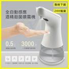 【台灣現貨可自取】 自動消毒機 感應消毒噴霧機 手部消毒器 360ml大容量 TQCP63341