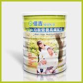 均衡營養高纖配方 養生奶粉 1罐