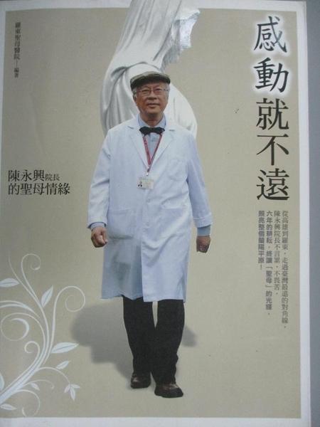 【書寶二手書T3/勵志_QDN】感動就不遠:陳永興院長的聖母情緣_羅東聖母醫院