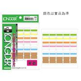 【龍德 LONGDER】LD-717 單面七彩索引標籤/索引片(20包/盒)