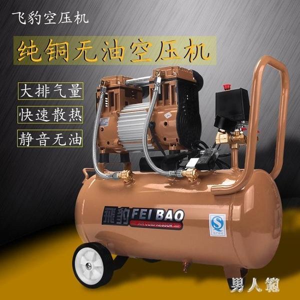 小型無油空壓機高壓噴漆靜音氣泵220v便攜式空氣壓縮機木工 PA15733『男人範』