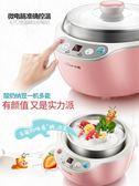 酸奶機 家用全自動多功能小型智能自制納豆機迷你分杯發酵機器 莎拉嘿幼