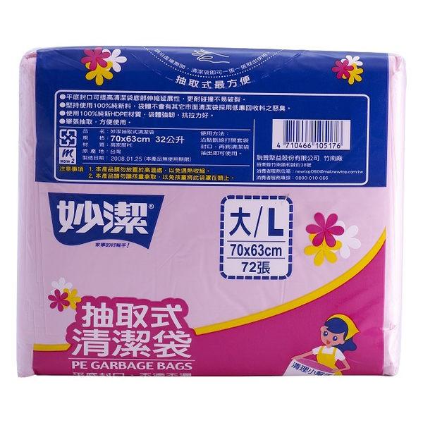 妙潔抽取式清潔袋L(70cmX63cm/72張)