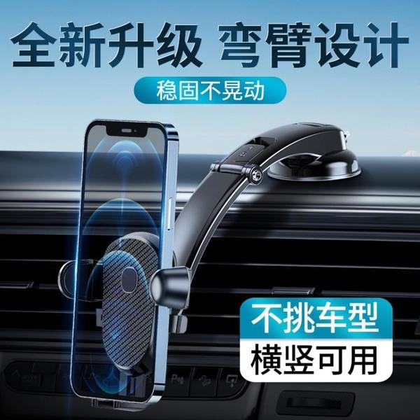 手機車載支架2021新款黑科技汽車導航車內網紅吸盤式創意支支撐駕 「開車必備」