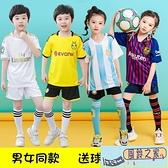 兒童足球服運動套裝男小學生訓練服定制C羅梅西女童幼兒園足球衣 【風鈴之家】