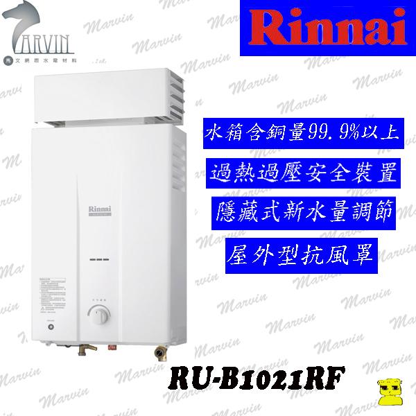 林內熱水器 RU-B1021RF 環保無氧銅 10公升 屋外抗風型熱水器 水電DIY