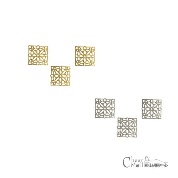 鏤空網片-四方形-小RCH-190 / 11x11mm / 3入 / 金色、銀色