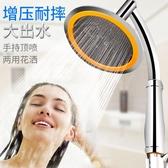 蓮蓬頭 手持增壓頂噴花灑浴室熱水器洗澡淋雨淋蓬頭淋浴花曬萬向噴頭