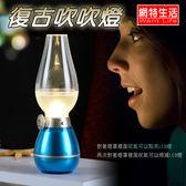 【網特生活】復古吹吹燈 LED燈 可調光 小夜燈 造型燈 USB充電 檯燈 壁燈 露營-HANLIN-LED04W