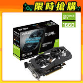【ASUS 華碩】DUAL-GTX1660TI-O6G-GAMING 顯示卡
