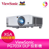 分期0利率 ViewSonic PG703X DLP 投影機 4000ANSI XGA 公司貨保固3年