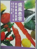 【書寶二手書T4/醫療_JJK】痛風患者的保健與食療_西岡久壽樹 阪本元子 小林幸子