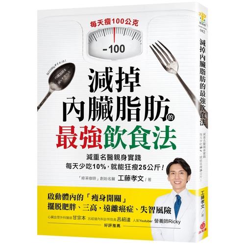 減掉內臟脂肪的最強飲食法(減重名醫親身實踐.每天少吃10%.就能狂瘦25公斤)