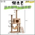 貓之豆[015原木貓跳台貓抓板,高度127cm](免運)