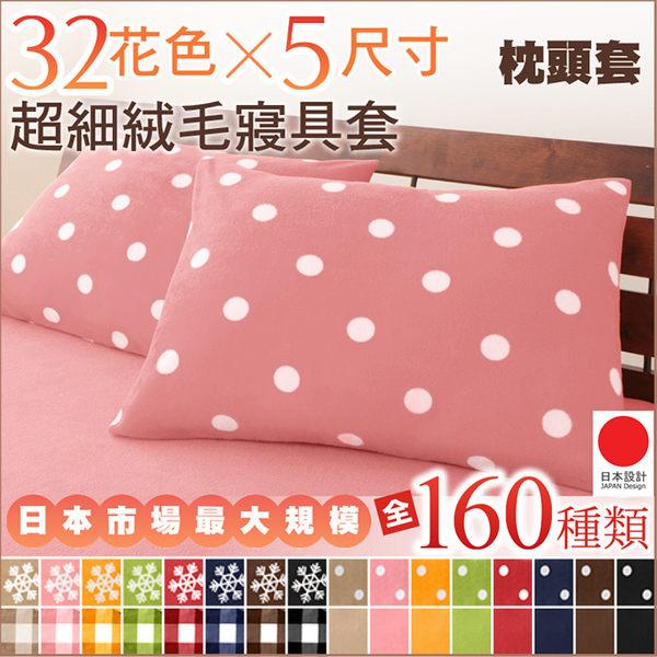 【出清】吉加吉 超細絨毛 枕頭套 JB-3642 (一入)