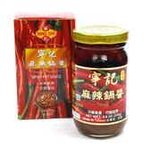 【寧記】麻辣鍋醬 245g