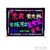 熒光板台式40 60店鋪創意熒光屏發光彩光宣傳促銷展示架手寫電子板廣告牌留言板AQ 有緣生活館