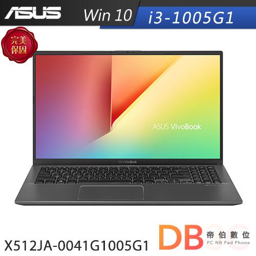ASUS X512JA-0041G1005G1 15.6吋 i3-1005G1 FHD 星空灰筆電(六期零利率)