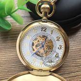 懷錶 大數字錶盤 全自動機械錶真銅掛錶個性 果果輕時尚
