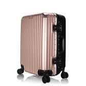 行李箱 旅行箱  PC 26吋 金屬防撞護角輕鋁框